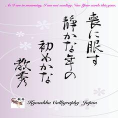 おはようございます。昨年12月、義理の母(92歳)が他界し、喪中につき、年賀のご挨拶は控えさせていただきます。皆様のしあわせを心より願っております。https://www.youtube.com/user/Kyoushhu 書道 教秀 Japan