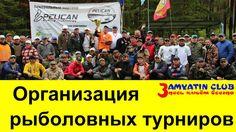 Организация рыболовных турниров (Кубок PELICAN завершение)