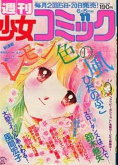 shoucomi1980-06-05-0.JPG (250×350)