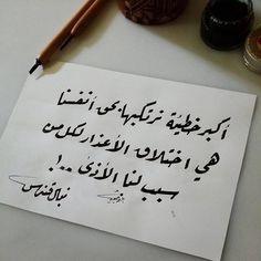 نبال قندس Sad Words, Sweet Words, Cool Words, Wise Words, Arabic Words, Arabic Quotes, Quotations, Qoutes, Leader Quotes