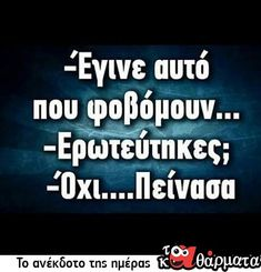 Funny Greek Quotes, Funny Quotes, Texts, Lol, Humor, Sayings, Instagram, Funny Phrases, Lyrics