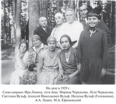 Geni - Photos in Фотографии Натальи Сергеевны Вульф