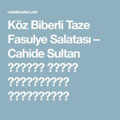 Köz Biberli Taze Fasulye Salatası – Cahide Sultan بِسْمِ اللهِ الرَّحْمنِ الرَّحِيمِ