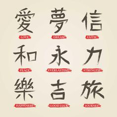 Japanese Kanji Words With TranslationYou can find Japanese tattoo symbols and more on our website.Japanese Kanji Words With Translation Japanese Tattoo Words, Small Japanese Tattoo, Japanese Tattoo Meanings, Kanji Japanese, Japanese Quotes, Japanese Phrases, Japanese Symbol, Japanese Sleeve Tattoos, Japanese Words