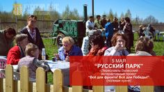 """On May 5, """"Russian Park"""" started an interactive project """"Everything for the front! Everything for victory!"""" 70 Years of Victory. http://www.youtube.com/watch?v=KSnaWLW-L-M Outdoor kitchen. """"RUSSIAN PARK"""" - Center for tourism and recreation. Pereslavl-Zaleski. www.flickr.com/ru-parkru Recreation and tourism center """"Russian Park"""" Pereslavl-Zalessky Moscow street, the house 158 Golden Ring of Russia. #russia #russianpark #pereslavl"""