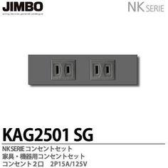 【JIMBO】NKシリーズ配線器具NKシリーズ適合器具取付枠BS-C