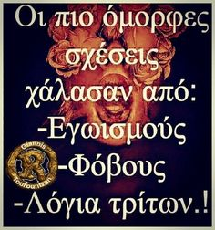 Greek Quotes, Life Is Good, Life Quotes, Wisdom, Words, Health, Quotes About Life, Quote Life, Health Care