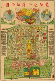 Map of Beijing, published in 1937. [1800 × 2645]
