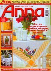 Anna №4 2002 (Россия)