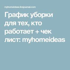 График уборки для тех, кто работает + чек лист: myhomeideas