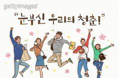 People Illustration, Digital Illustration, Graphic Illustration, Korea Design, Person Drawing, Character Design References, Black And White Pictures, Funny Art, Banner Design