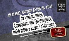 Αν αγαπάς κάποιον  @jeannedarkoula - http://stekigamatwn.gr/s3199/