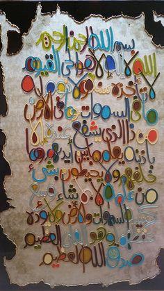 Versions Share ©by: █║ Rhèñdý Hösttâ ║█ Thank you for visiting my . Arabic Calligraphy Art, Beautiful Calligraphy, Arabic Art, Islamic Wallpaper Hd, Quran Wallpaper, Ramadan Decoration, Islamic Paintings, Islamic Wall Art, Coran