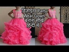 बहत ह आसन तरक स Girls क लय Little Girl Pageant Dresses, Girls Dresses Sewing, Tight Prom Dresses, Gowns For Girls, Bridesmaid Dresses, Wedding Dresses, Party Wear Frocks, Dress Party, Party Dresses