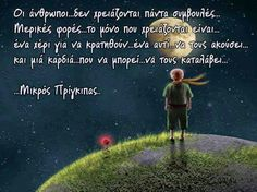 Book Quotes, Life Quotes, The Little Prince, End Of Year, English Class, Greek Quotes, True Words, Picture Quotes, Good To Know