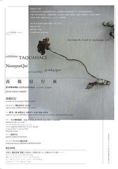 羽良多平吉 twitter - Google 搜尋
