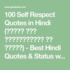 100 Self Respect Quotes in Hindi (हिंदी में आत्मविश्वास पर विचार) - Best Hindi Quotes & Status with Images for Whatsapp - Latest Shayari & Jokes in Hindi English. Jokes In Hindi, Hindi Quotes, Self Respect Quotes, English, Math, Math Resources, English Language, Early Math, Mathematics