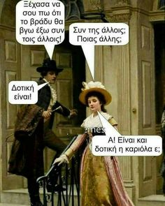 Greek Memes, Funny Greek Quotes, Funny Laugh, Funny Jokes, Ancient Memes, Funny Emoticons, Jokes Images, Top Memes, Just Kidding