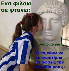 Greece, War, Memes, Classic, Funny, Photos, Greece Country, Derby, Animal Jokes