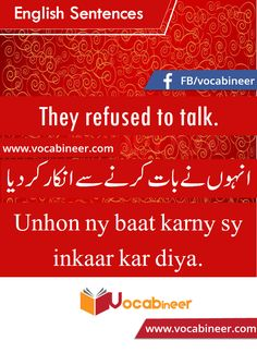 Learn English vocabulary in Urdu. English through Urdu made easy. Easiest way to learn English vocabulary in Urdu. English to Urdu Vocabulary. Basic English Sentences, English Adjectives, English Verbs, Learn English Grammar, English English, English Study, English Lessons, English Learning Books, English Conversation Learning