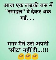 100+ Hindi Funny Jokes, Whatsapp Jokes Funny Chutkule, New Funny Jokes, Funny Jokes In Hindi, 100 Jokes, Best Quotes, Funny Quotes, Jokes Images, Morning Images, Sarcasm