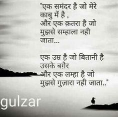 Dil ka hausla to dekho . Hindi Quotes Images, Shyari Quotes, Hindi Quotes On Life, People Quotes, True Quotes, Faded Quotes, Hindi Qoutes, Friendship Quotes, Motivational Quotes