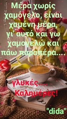 Good Morning, Travel Inspiration, Humor, Quotes, Buen Dia, Quotations, Bonjour, Humour, Bom Dia