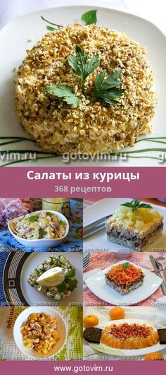 Салаты из курицы, 368 рецептов, фото-рецепты Buffet, Russian Recipes, Salmon Burgers, Chicken Recipes, Food And Drink, Easy Meals, Cooking Recipes, Tasty, Snacks