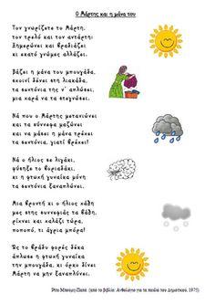 """Ο κήπος με τα χρώματα!: Ποίημα: """"Ο Μάρτης και η μάνα του"""""""