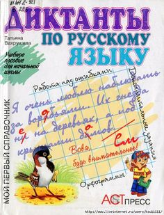 1 (534x700, 377Kb) Learn Russian, Russian Language, Kids Education, Teaching Kids, Acting, Homeschool, Learning, Children, Books
