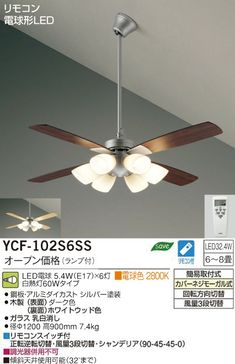 傾斜天井使用可能(32°まで)【大光電機】。DAIKO シーリングファン 電球形LEDタイプ YCF-102S6SS [YCF102S6SS]