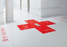 簡潔清楚 醫院指標設計   MyDesy 淘靈感