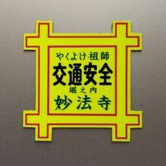 東京 杉並 妙法寺 http://www.yakuyoke.or.jp