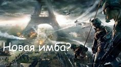 НОВАЯ ИМБА?/WAR HEROES