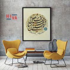 ابعاد الاثر : 56 × 57 Calligraphy, Frame, Home Decor, Picture Frame, Lettering, Decoration Home, Room Decor, Calligraphy Art, Frames