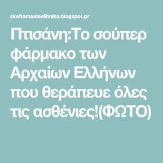 Πτισάνη:Το σούπερ φάρμακο των Αρχαίων Ελλήνων που θεράπευε όλες τις ασθένιες!(ΦΩΤΟ)