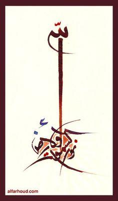 Quran 24:35 Allah is the Light of the heavens and the earth. GUD ÄR himlarnas och jordens ljus.
