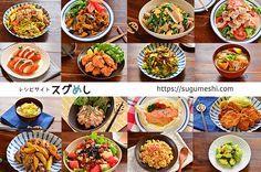 すぐに作れる簡単おかずを紹介。忙しい毎日でも手間をかけずにパパッとご飯ができます。日々の献立や、あと1品ほしいときにお役立てください。 Breakfast, Ethnic Recipes, Japanese, Food, Japanese Language, Hoods, Meals, Japan