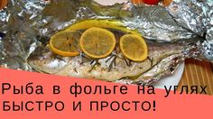 Рыба на углях. Рыба в фольге на углях, как приготовить.