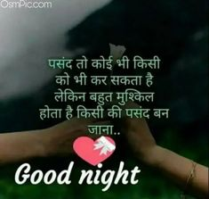 Good Night Miss You, Good Night Thoughts, New Good Night Images, Beautiful Good Night Images, Cute Good Night, Good Night Sweet Dreams, Good Night Hindi Quotes, Good Night Messages, Good Morning Quotes