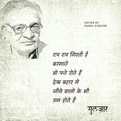 301 Best Gulzar Sahab images in 2019 | Gulzar poetry, Heart touching