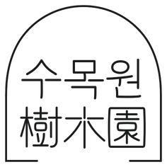 Days of Sunhwa - 수목원 樹⽊園 plantarium Typography Logo, Graphic Design Typography, Graphic Prints, Logo Branding, Lettering, Logos, Brand Identity Design, Logo Design, Korean Fonts
