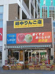 Negozio di mele (Shichiroku) Tags: apple aomori mela
