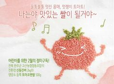 rice tomato
