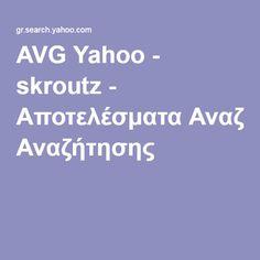 AVG Yahoo - skroutz - Αποτελέσματα Αναζήτησης