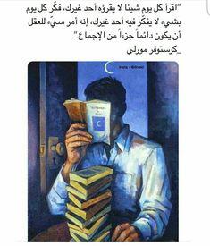 راقت لي الفكرة Book Qoutes, Quotes For Book Lovers, Wisdom Quotes, Words Quotes, Life Quotes, Vie Motivation, Beautiful Arabic Words, Pretty Quotes, Funny Arabic Quotes