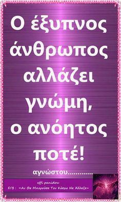 words of wisdom 365 Quotes, Advice Quotes, Family Quotes, Funny Quotes, Life Quotes, Big Words, Great Words, Funny Greek, Clever Quotes