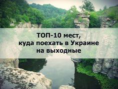 Поездки выходного дня — куда поехать из Киева на выходных. Достопримечательности Украины - цена, фото, отзывы, расписание