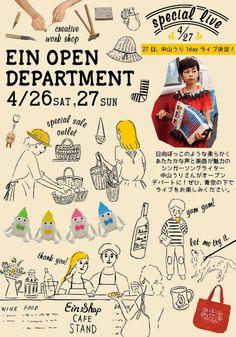 週末デパート感覚の青空マーケット EIN OPEN DEPARTMENT(アイン・オープン・デパートメント)|アインショップ