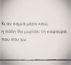 Καψούρα... Greek Quotes, True Stories, Cards Against Humanity, Humor, Love, Math, Words, Street Art, Nails